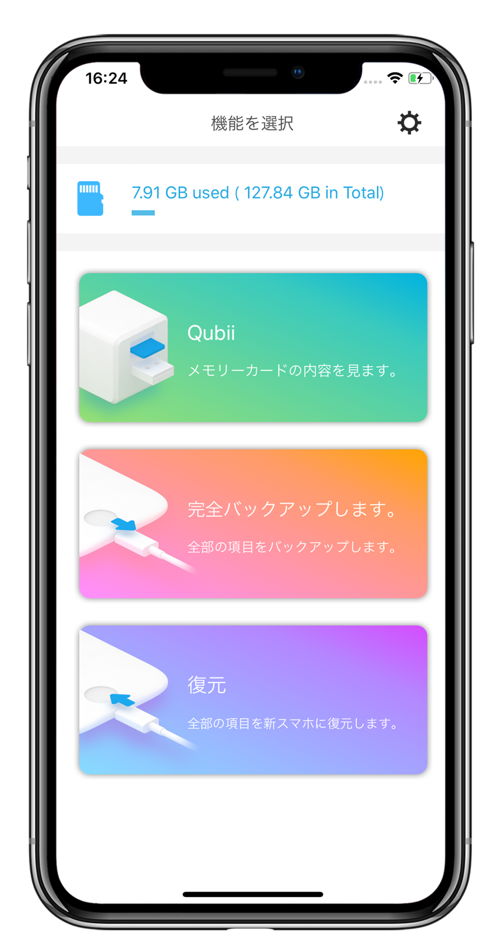 すいすい新スマホに交換、ワンタッチでバックアップ / 資料を復元 - iPhoneを交換する時にワンタッチでキュービィーバックアップ豆腐は資料をすぐに新しいiPhoneに復元できます。簡単、迅速。