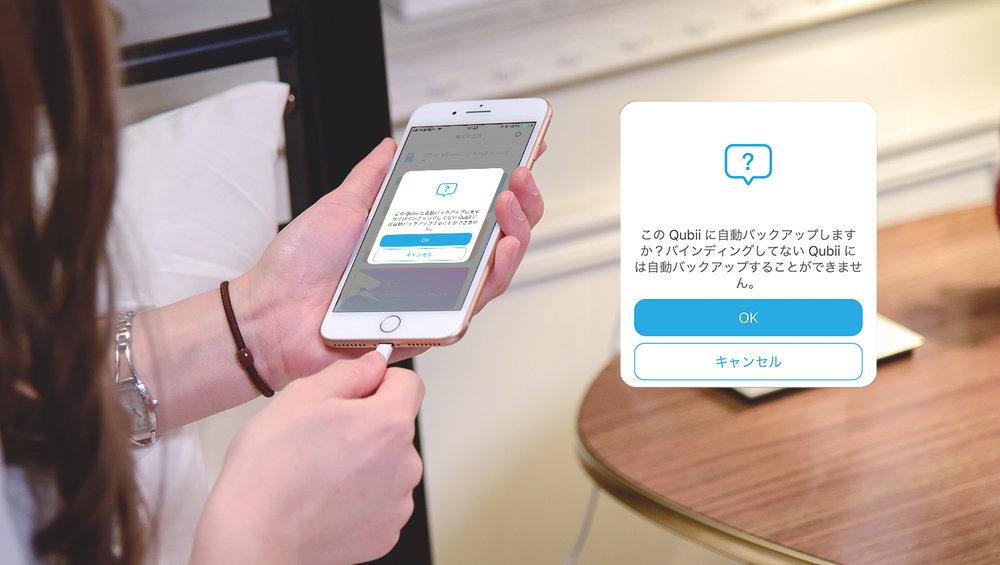 Qubii_Landingpage_jp_1440w_010.jpg