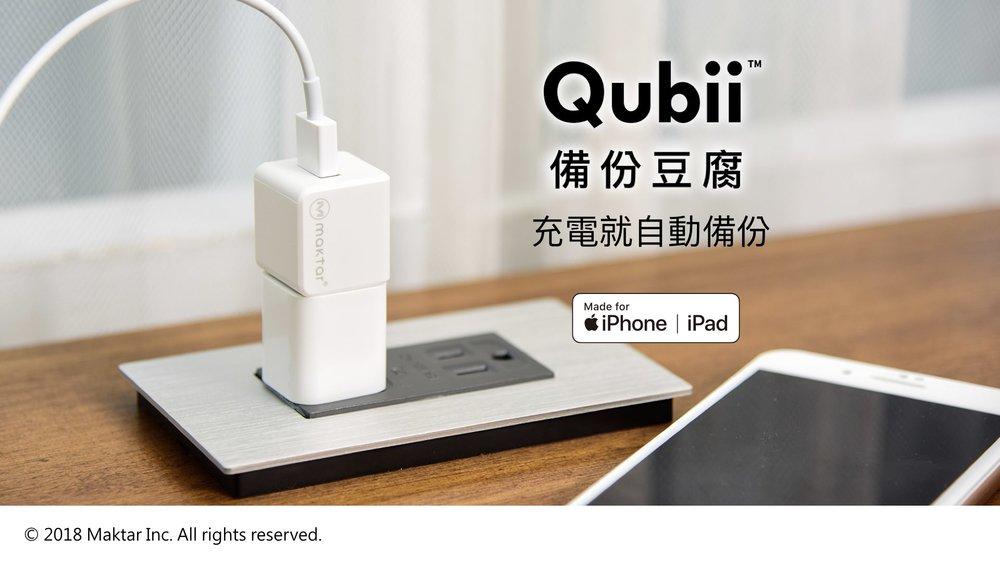 Qubii_Sales Kit_ChineseV2.001.jpeg