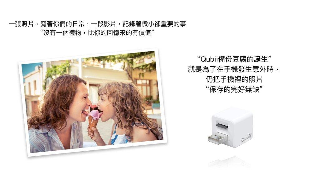 Qubii_Sales Kit_ChineseV2.002.jpeg