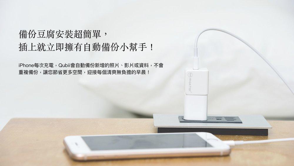 Qubii_Sales Kit_ChineseV2.004.jpeg
