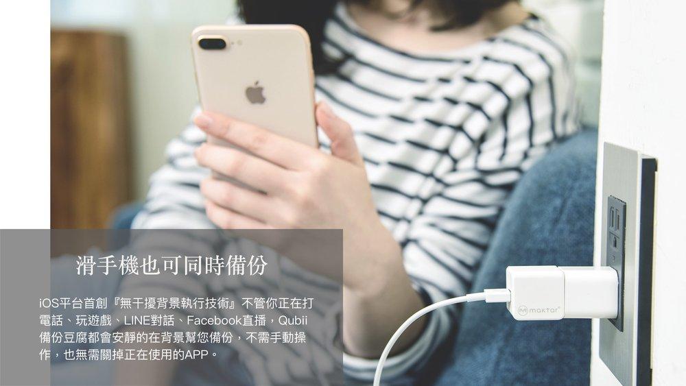 Qubii_Sales Kit_ChineseV2.009.jpeg