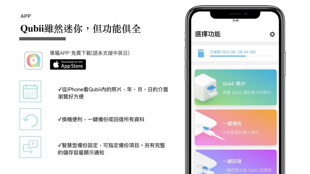 Qubii_Sales Kit_ChineseV2.010.jpeg