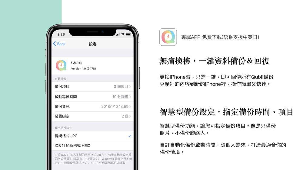 Qubii_Sales Kit_ChineseV2.011.jpeg