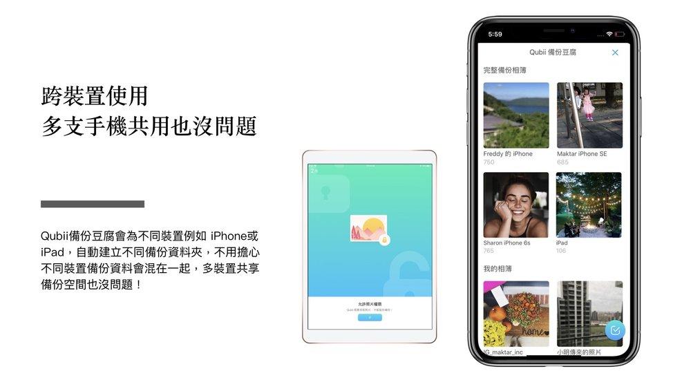 Qubii_Sales Kit_ChineseV2.014.jpeg