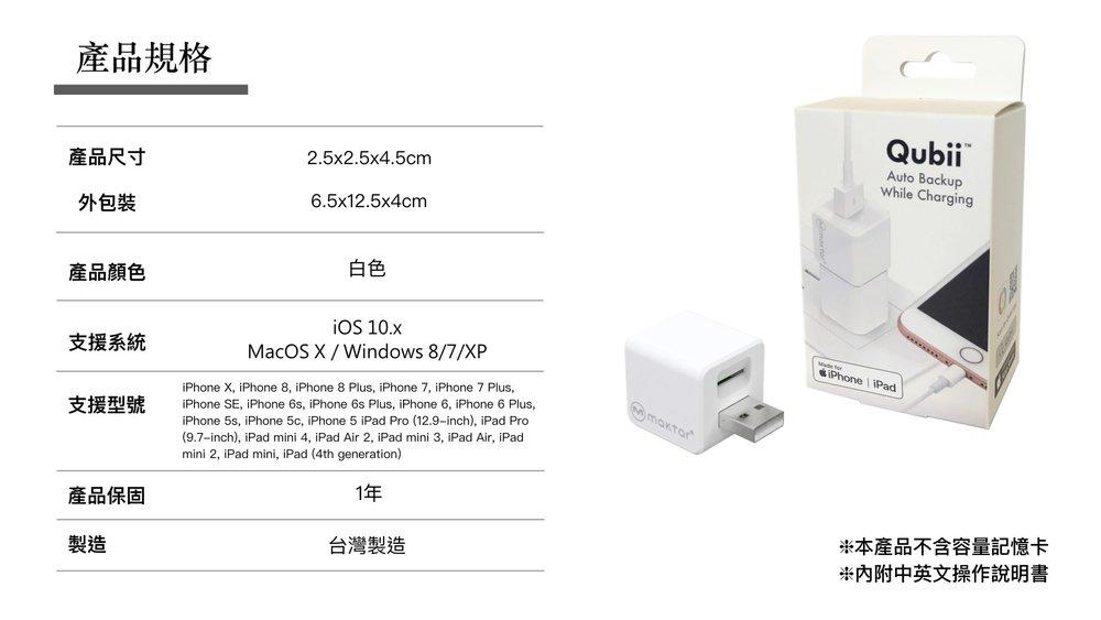 Qubii_Sales Kit_ChineseV2.016.jpeg