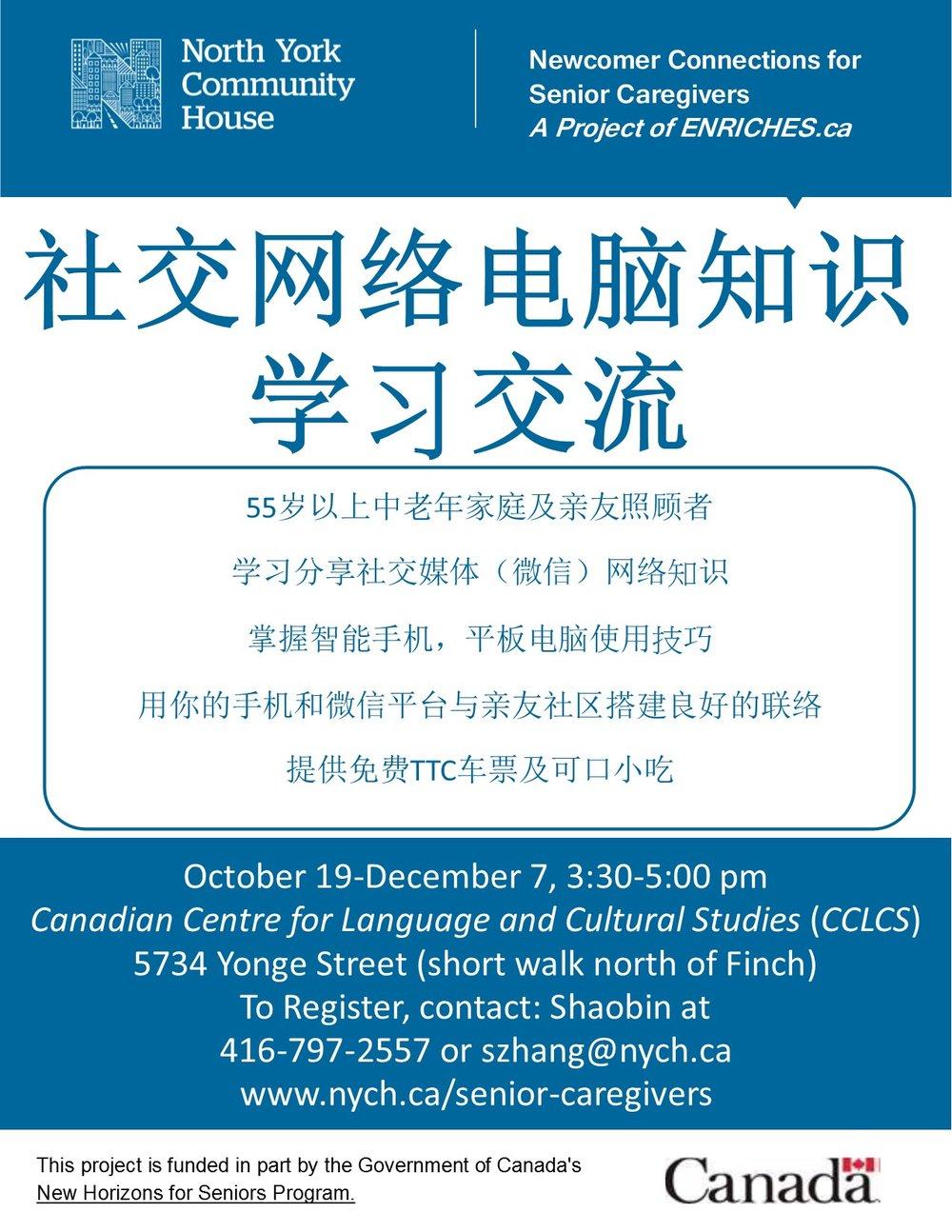 program flyer (Chinese)