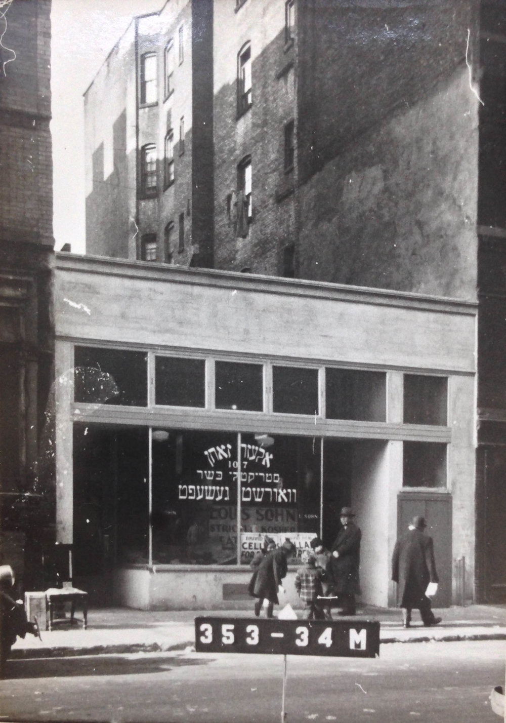 107 Norfolk Street, circa 1940. A view of Norfolk Street in the Lower East Side at a time when a lot of the residents were immigrant Jewish families from Eastern Europe. Beth Hamedrash Hagodol, one of the oldest Orthodox congregations in the United States, was just down the street. Department of Finance Collection, NYC Municipal Archives.