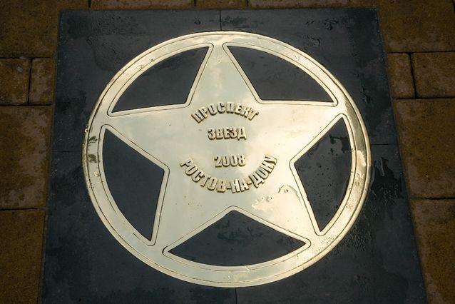 11. Проспект звезд.jpg