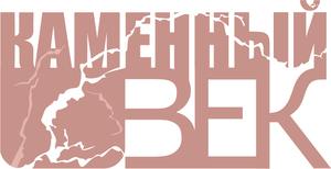kamennyi_vek_logo.jpg