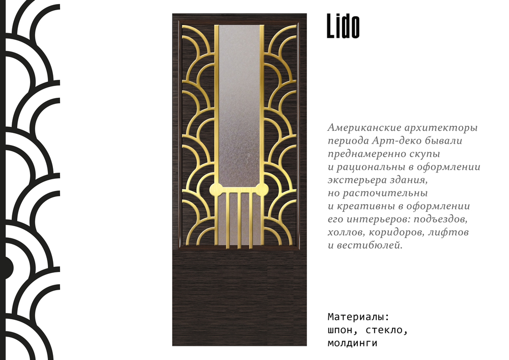Лидо1.jpg
