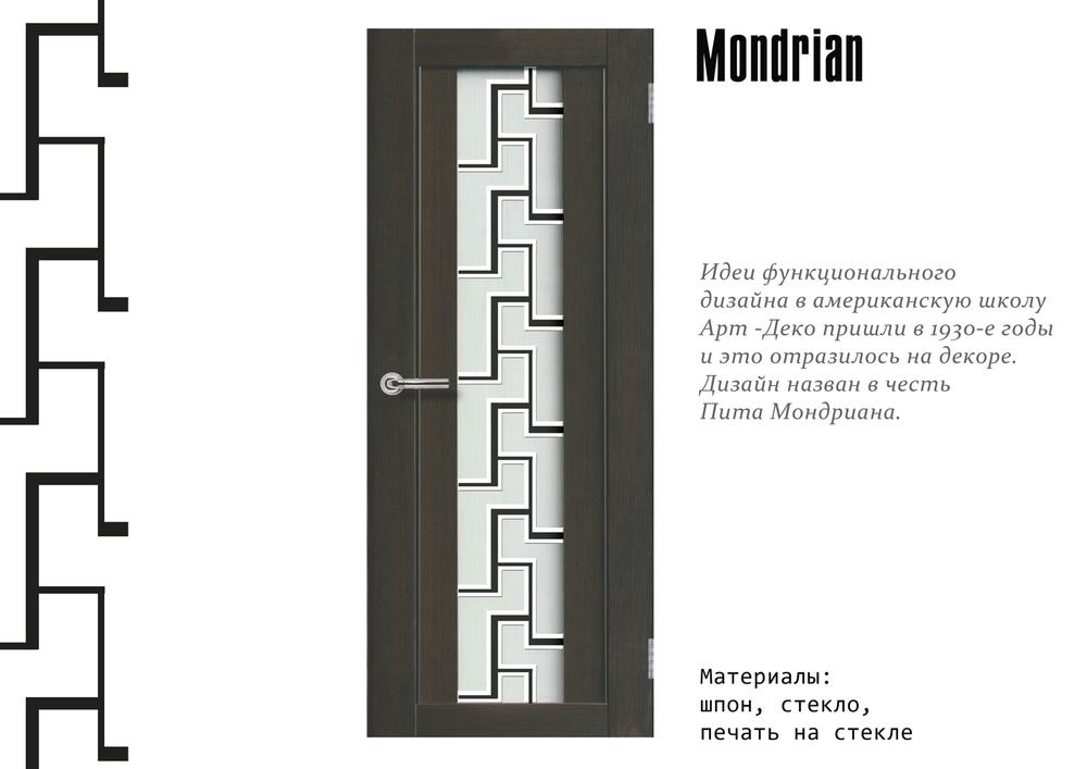 Мондриан_1.jpg