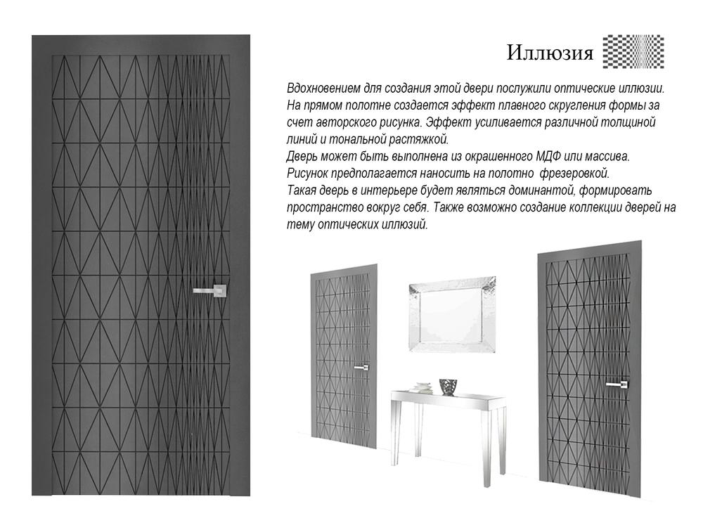 Illuzion.jpg