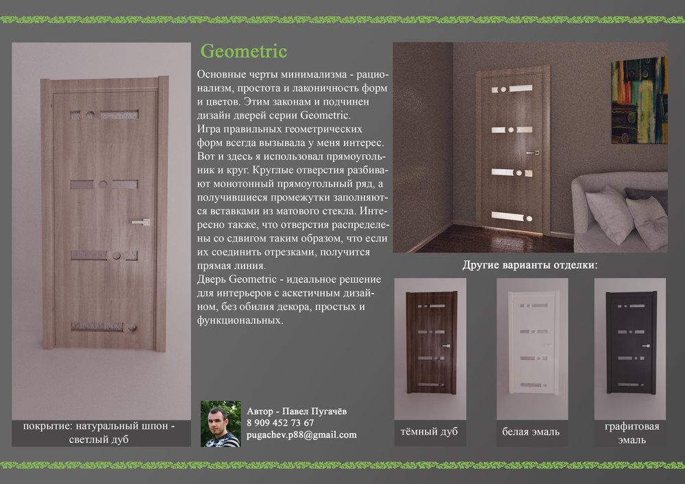 Geometric_.jpg