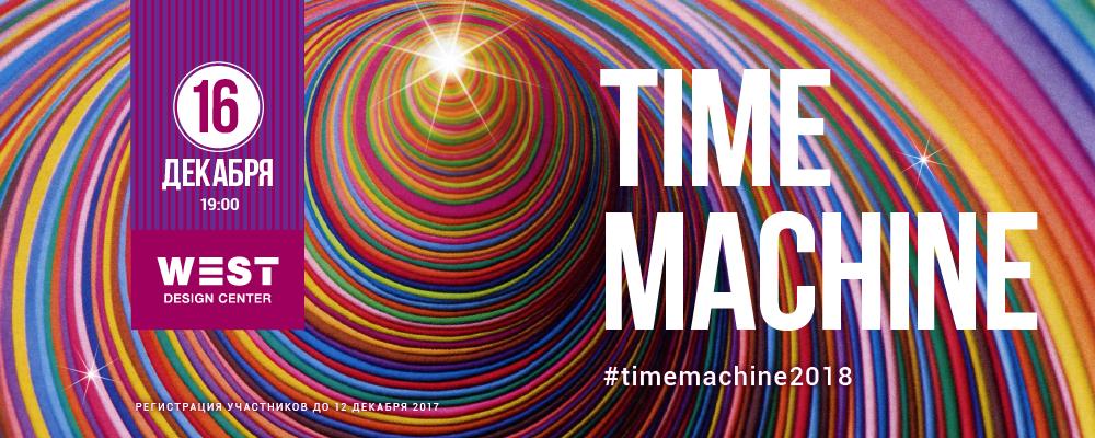 2017_11_21 WEST TimeMachine_1000х400 px.png