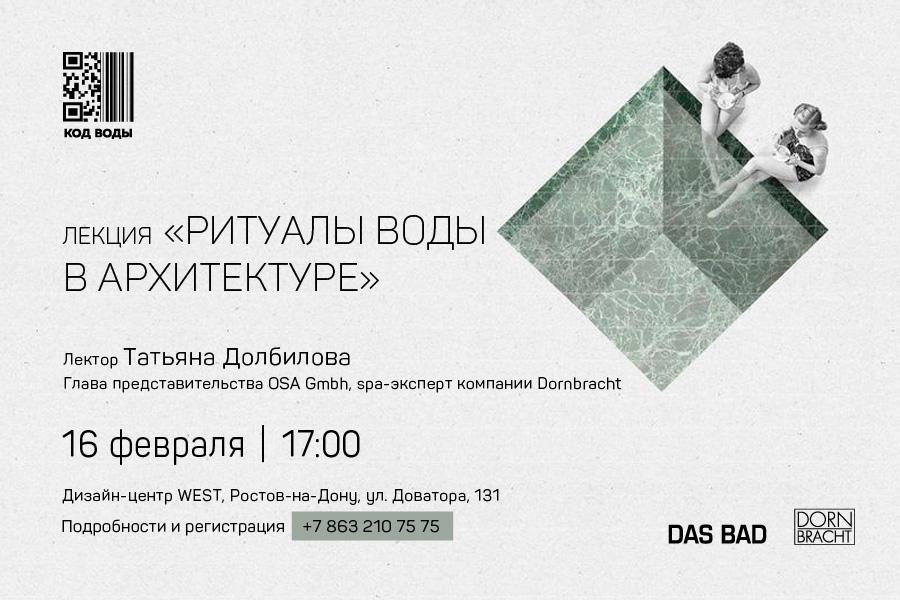 DAsBad_Mail _Ростов.jpg