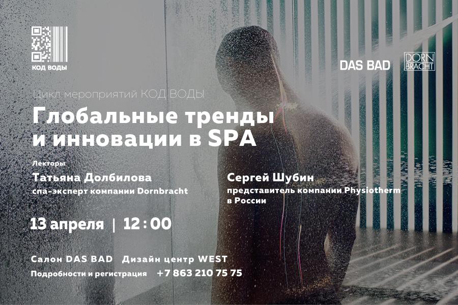DAsBad_Mail-_Ростов.jpg
