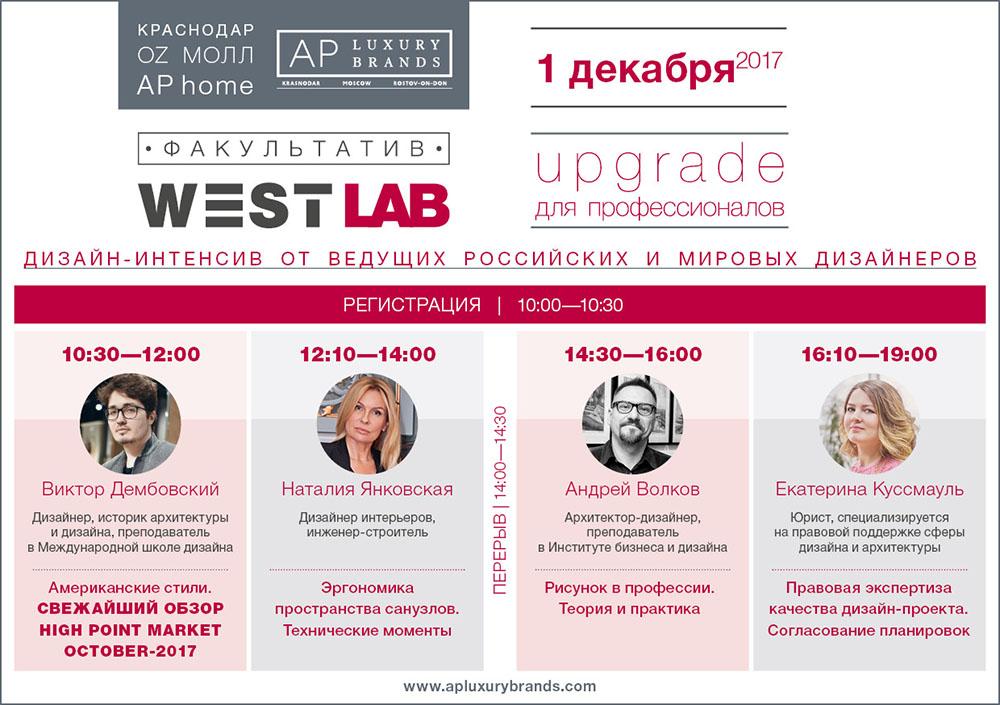 WestLab_2017-12_Programm_.jpg