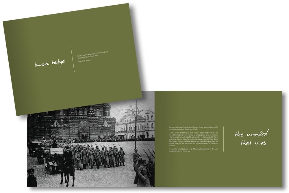 Bnos-Batya-brochure copy.jpg