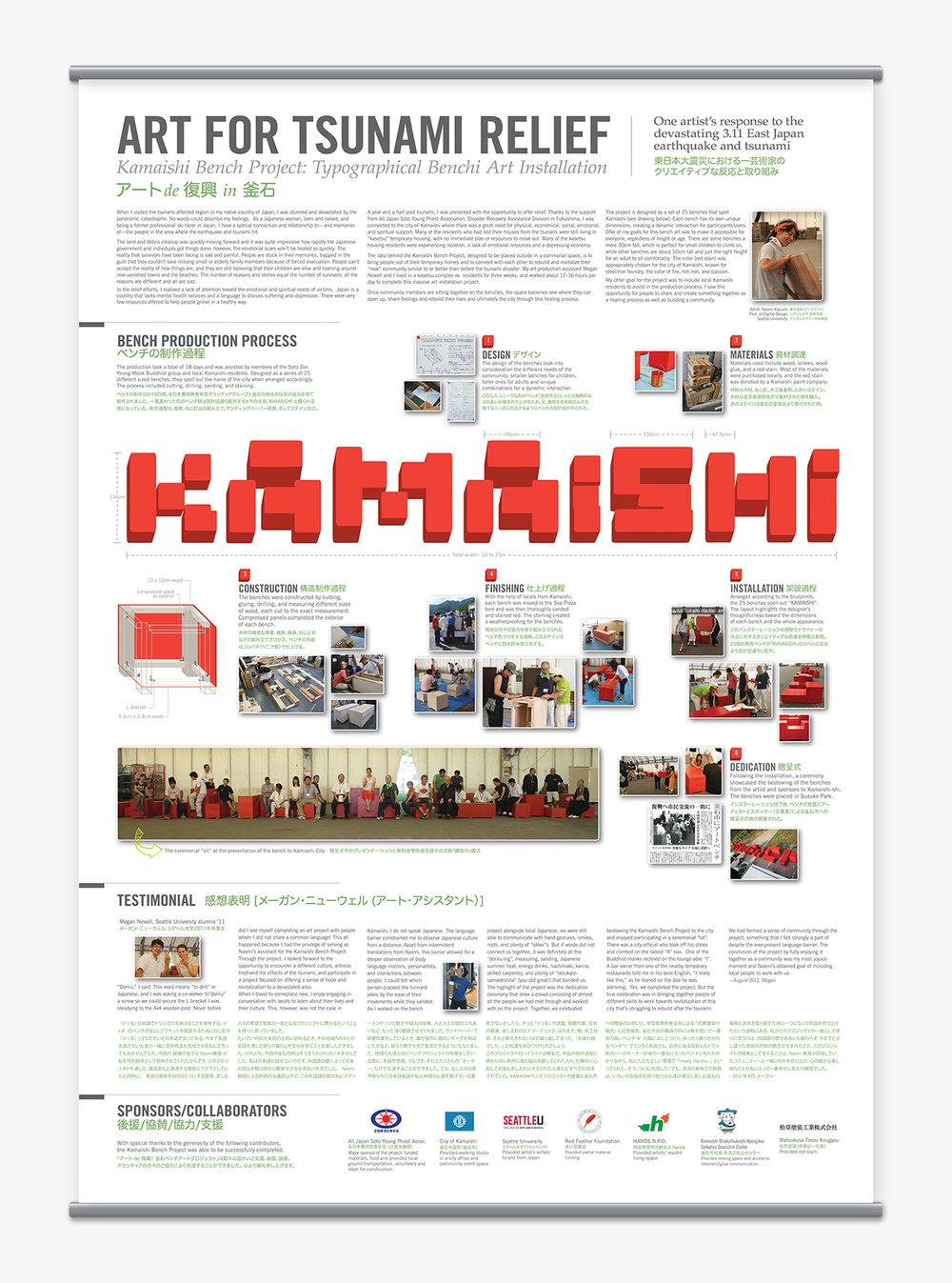 KamaishiBench_small.jpg