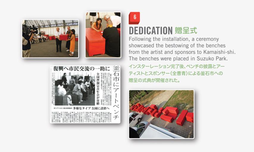 KamaishiBench_close up3.jpg
