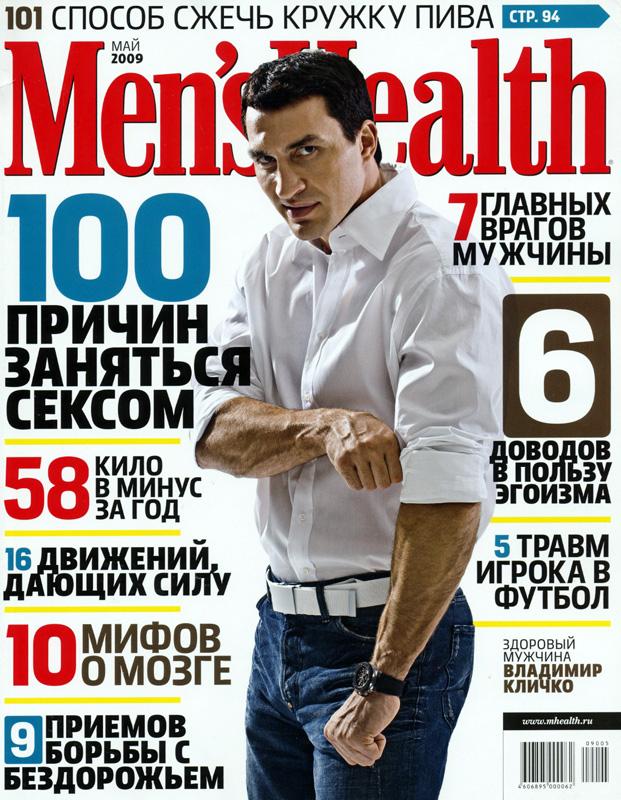 Men'sHealthRussia.jpeg