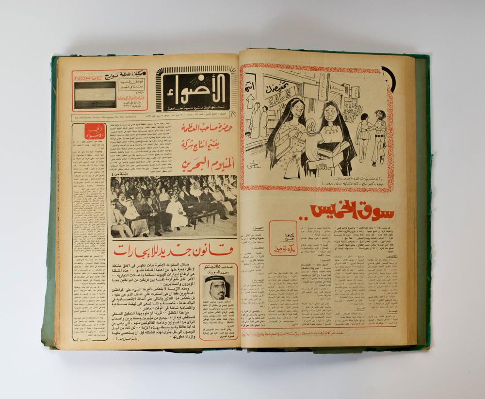 Aluminium Industry Bahrain Newspapers