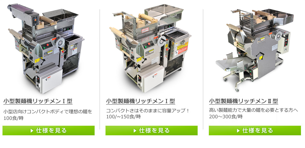 Noodle Machine Catalogue.  http://www.yamatomfg.com/item/richmen/