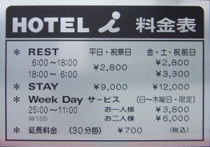 "Will It Be a ""Stay"" or a ""Rest""?    Rate chart  for a love hotel.  A ""stay"" is overnight, and a ""rest"" is a few hours."