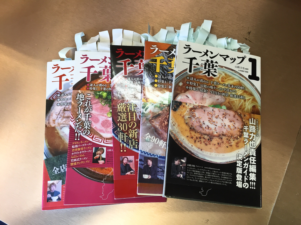 Ramen Guidebooks