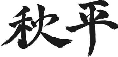 "Kanji.   Chinese characters for ""Aki"" and ""Bei."""