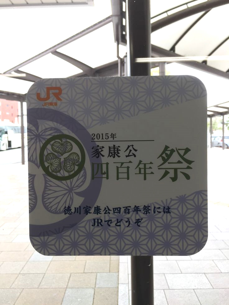 Train Station Sign, Japan