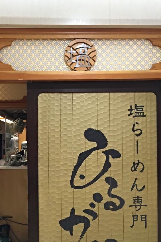Tokyo Station Ramen Shop