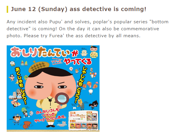 Google Translate! While searching, I found this Japanese bookstore page announcing a Detective Butt event. Clicked translate, and voila, this!