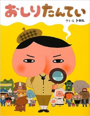 Only in Japan. Japan is an amazing filter of foreign culture. Here, the input is Sherlock Holmes. The output is Detective Butt. Also, should we be surprised that of the two translations currently on the market, one is French? The other is Korean.