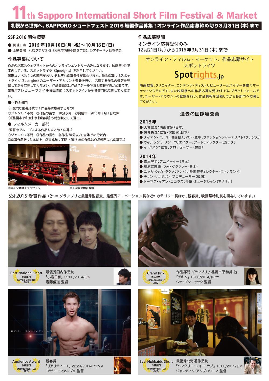2016_opencall_flyer_jp_ura.jpg