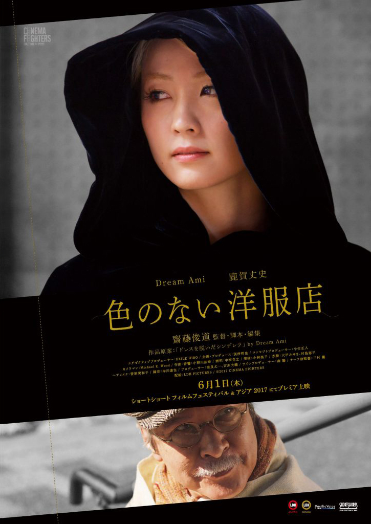 - Under the Black Dress(12min/Drama/2017/Japan)Writer, Director, Editor: Toshimichi SaitoExecutive Producer: EXILE HIROCreative Producer: Tetsuya BesshoProducers: Taichi Nara, Daisuke YoshizawaDirector of Photography: Michael E. WoodCast:Dream Ami (E-girls), Takeshi KagaStory: Only black clothing and only black food... A girl, Yui(Dream Ami), runs a tiny tailor in a world which has lost color. Only black clothing is allowed but she secretly makes colorful clothes in her hidden workroom. She encounters a mysterious drifting painter (Takeshi Kaga) who encourages her to show her true colors.This film was produced as a part of the