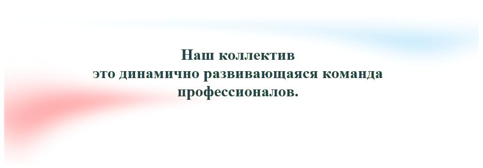 О КОЛЕКТИВЕ 61.png