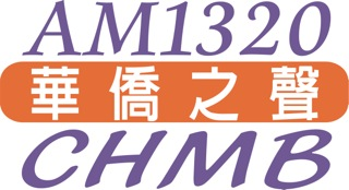 AM1320 logo for website and program book copy 2.jpg
