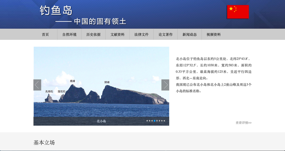 The homepage of  www.diaoyudao.org.cn