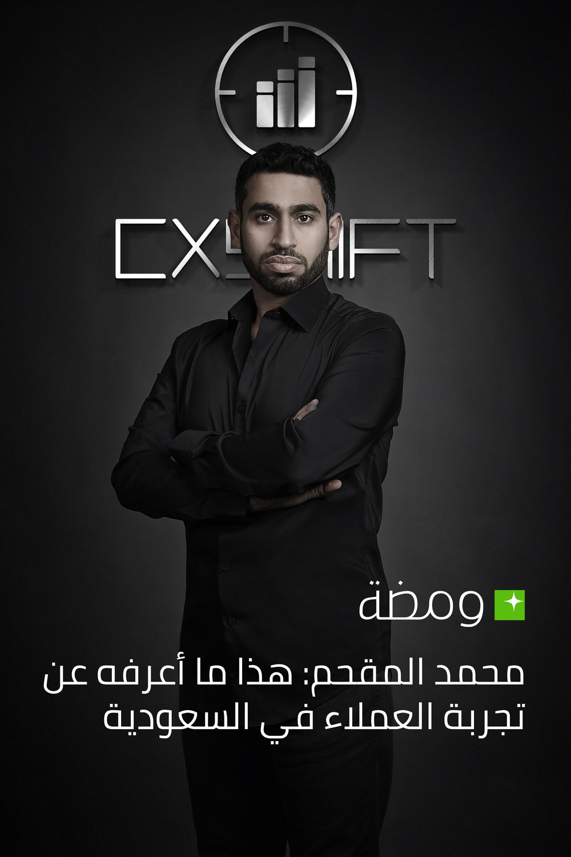 Mohammed Almokhem - Wamda ar.jpg