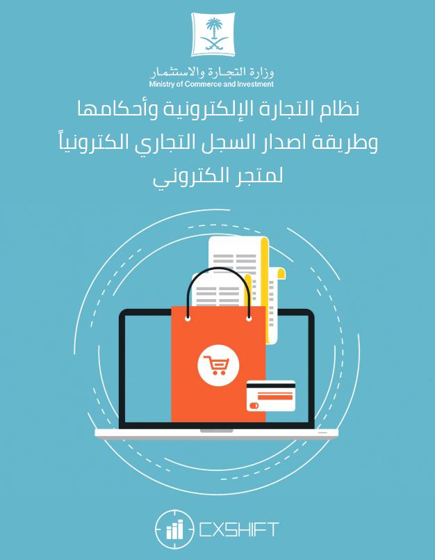 استخراج تصريح أو سجل تجاري لمتجر الكتروني نشاط التجارة عن طريق الانترنت 2019 2020 Cx Shift تطوير وتسويق وتصميم وريادة أعمال