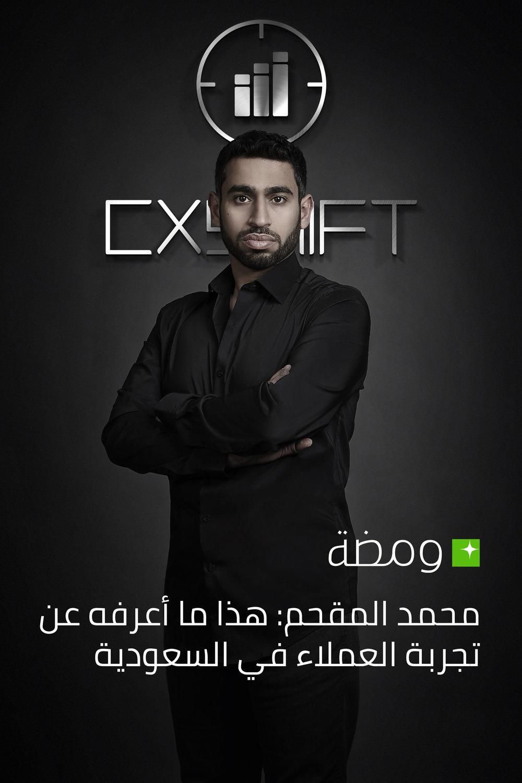 Mohammed+Almokhem+-+Wamda+ar.jpg