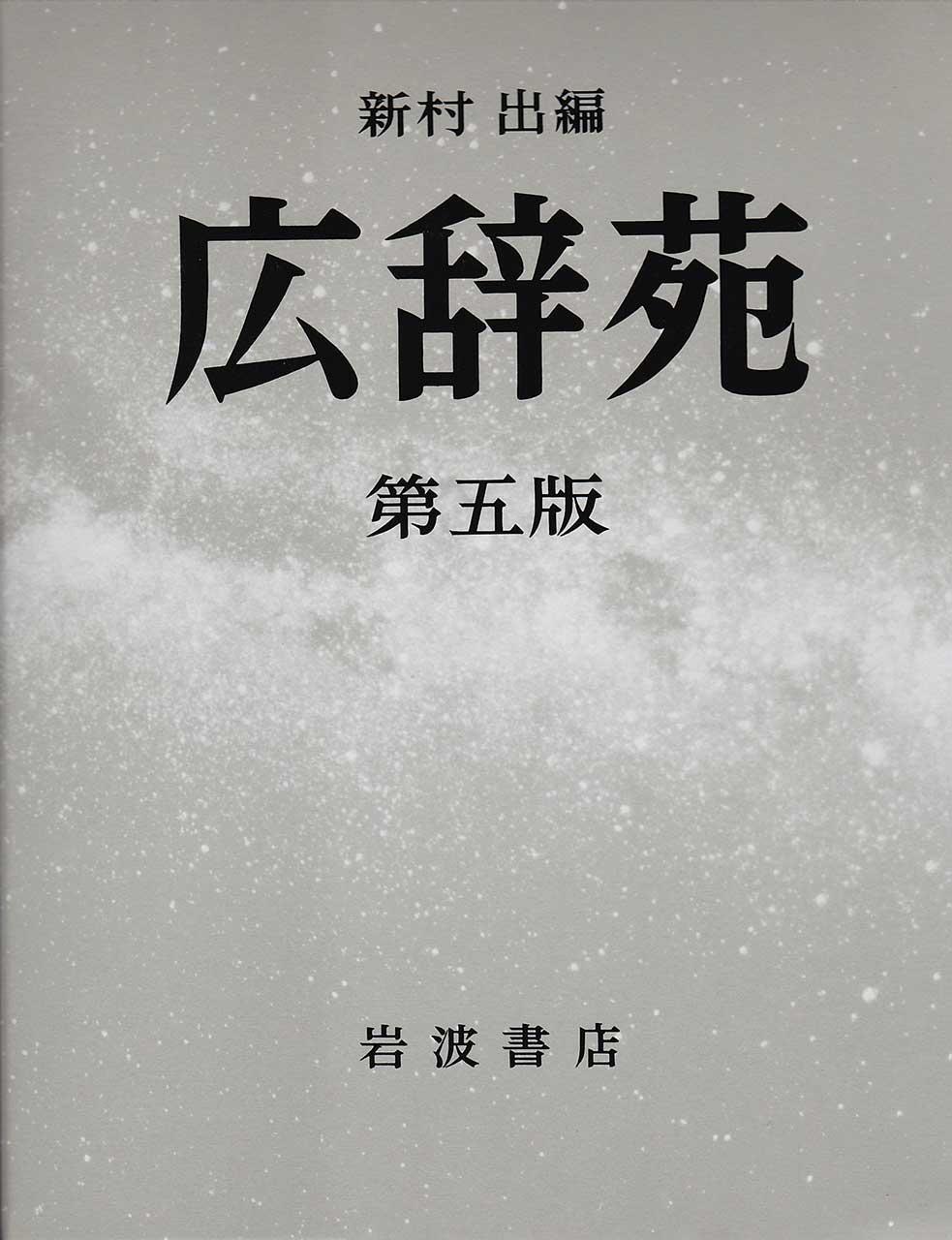 広辞苑.jpg