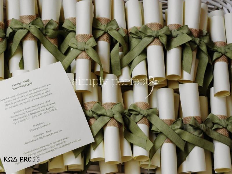Προσκλητήριο ρολάκι με λινάτσα και λινή κορδέλα    ΚΩΔ PR055