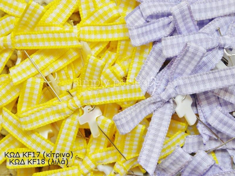 Μαρτυρικά καρφιτσάκια-φιαγκάκια  ΚΩΔ KF17 ( κίτρινο )  ΚΩΔ KF18 ( λιλά )
