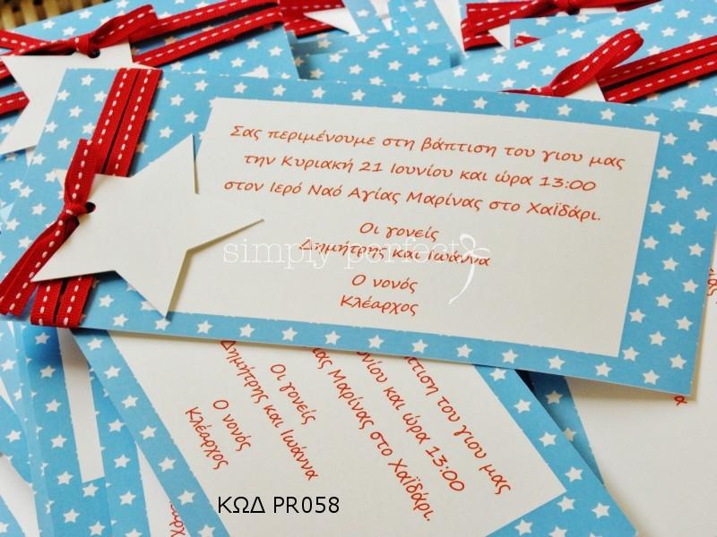 Προσκλητήριο με αστεράκια: ΚΩΔ PR058   Μπορεί να γίνει και σε πολλές άλλες αποχρώσεις!