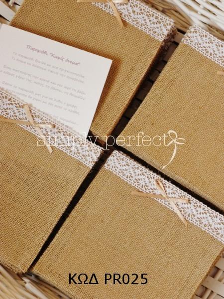 Προσκλητήριο με φάκελο από λινάτσα    ΚΩΔ PR025
