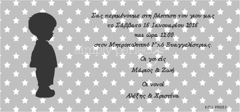 Προσκλητήριο με αστεράκια: ΚΩΔ PR061