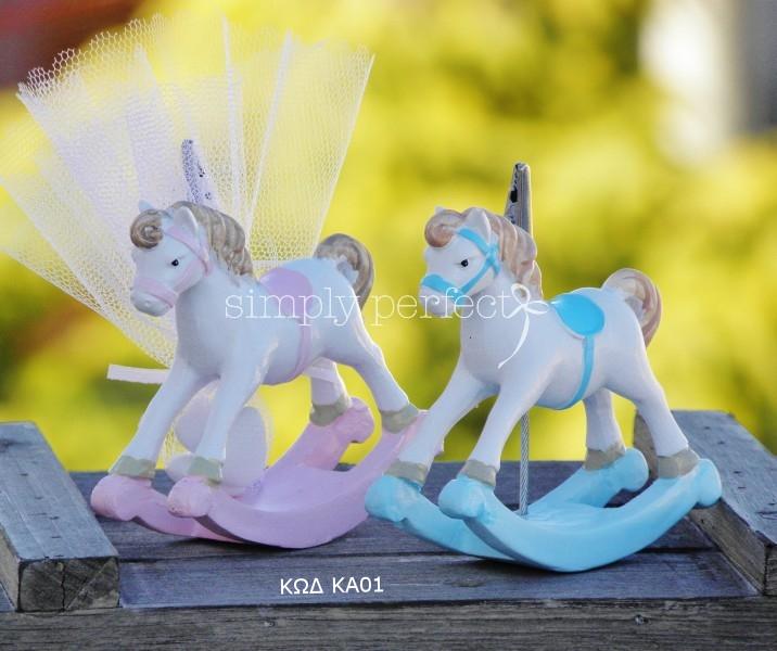 Rocking horses....   Μπομπονιέρα κουνιστό αλογάκι: ΚΩΔ KA01